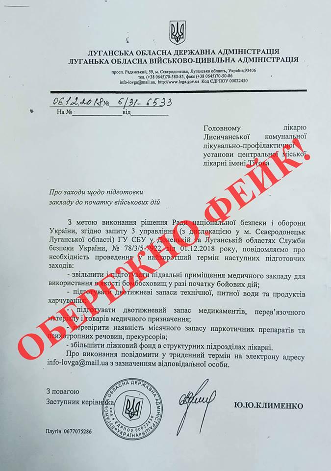 Военное положение: в Луганской ОГА сообщили о фейковых документах