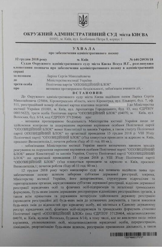 Суд запретил Минюсту совершать госрегистрации по Оппоблоку