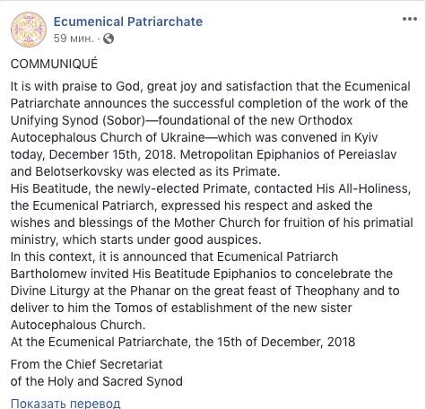 Официально. Патриарх Варфоломей пригласил Епифания на Фанар