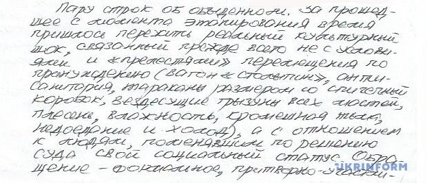Сущенко написал, что видит за решеткой в России
