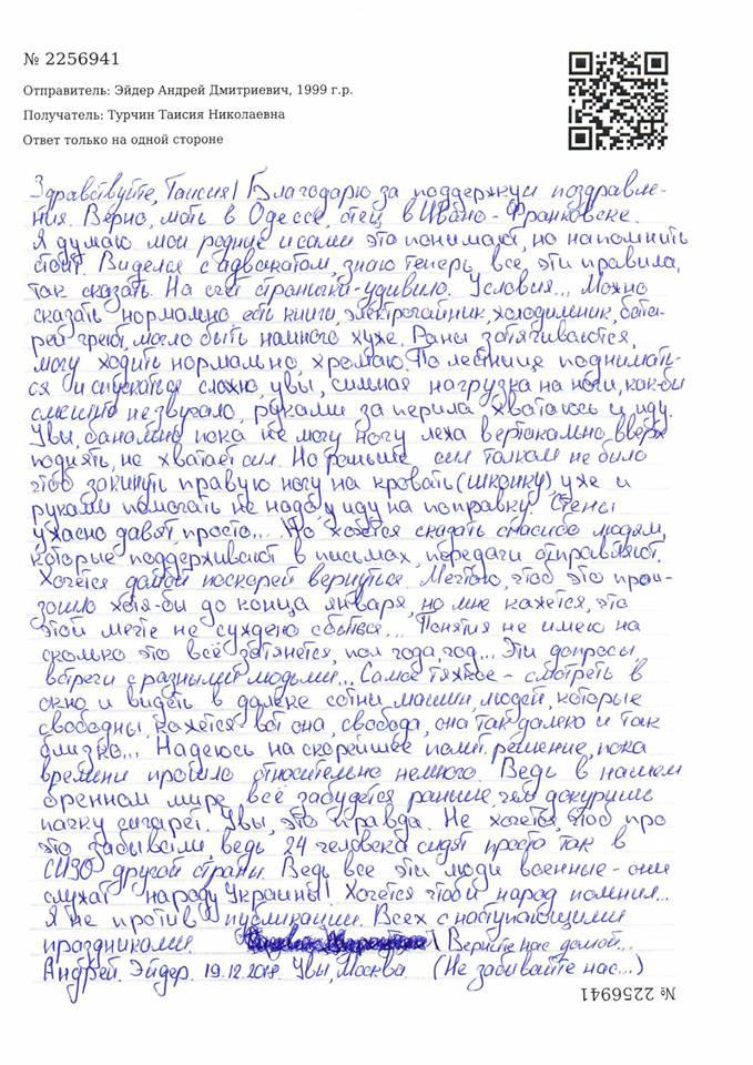 """""""Верните нас домой"""": письмо самого младшего моряка из СИЗО Москвы"""