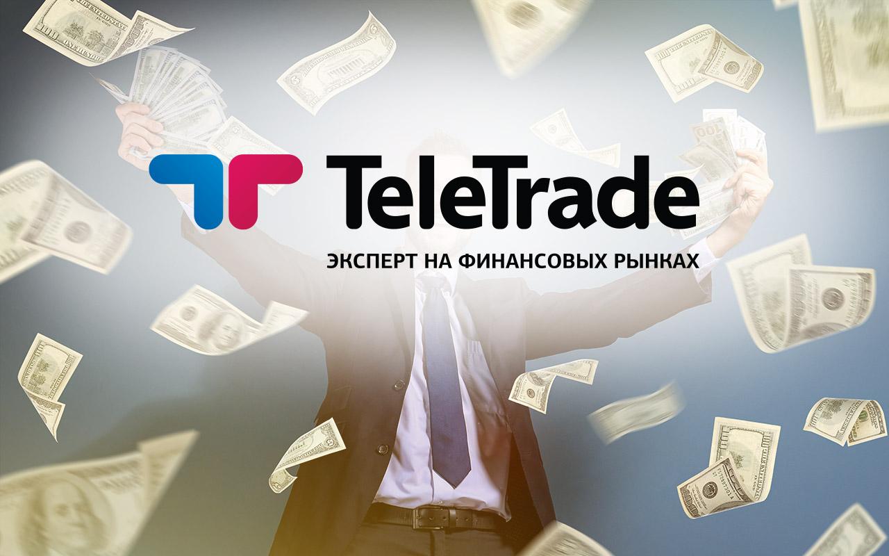 Телетрейд - ваш проводник в мир финансовых рынков