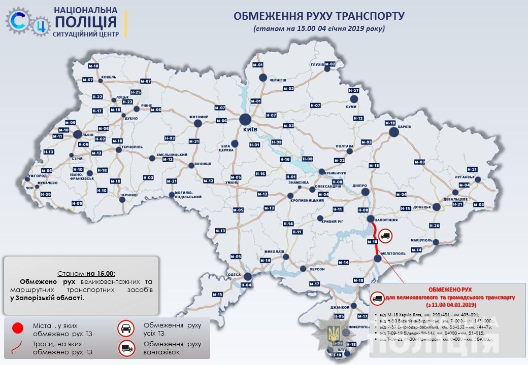 На пяти дорогах Украины ограничили движение: карта, список