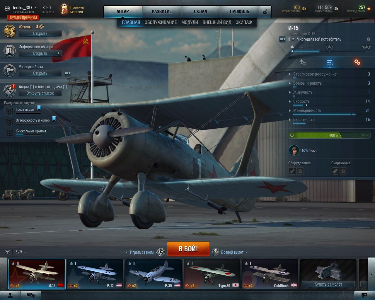 World of Warplanes (скриншот игры)