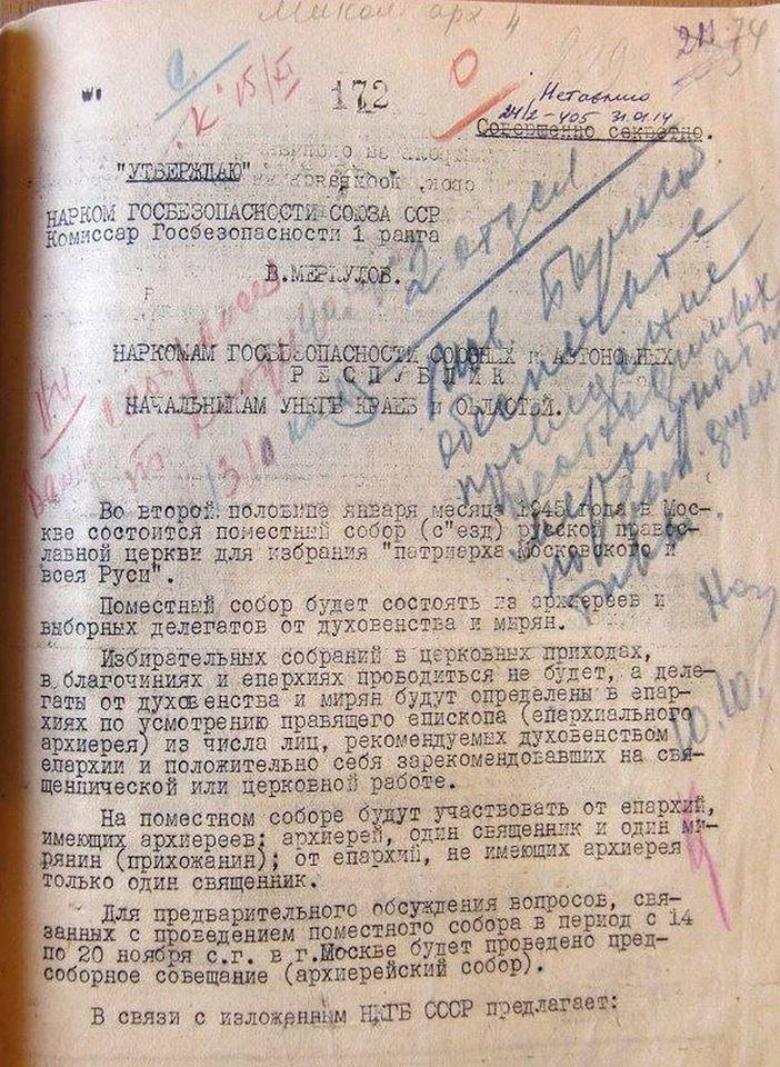 "Томос и ""томос"". Краткий курс истории РПЦ(б)"