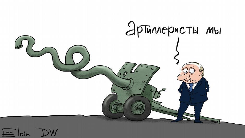 Путин - артиллерист? Карикатура на тайную жизнь президента России