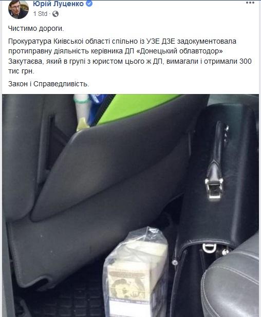 Фото: Facebook Юрия Луценко