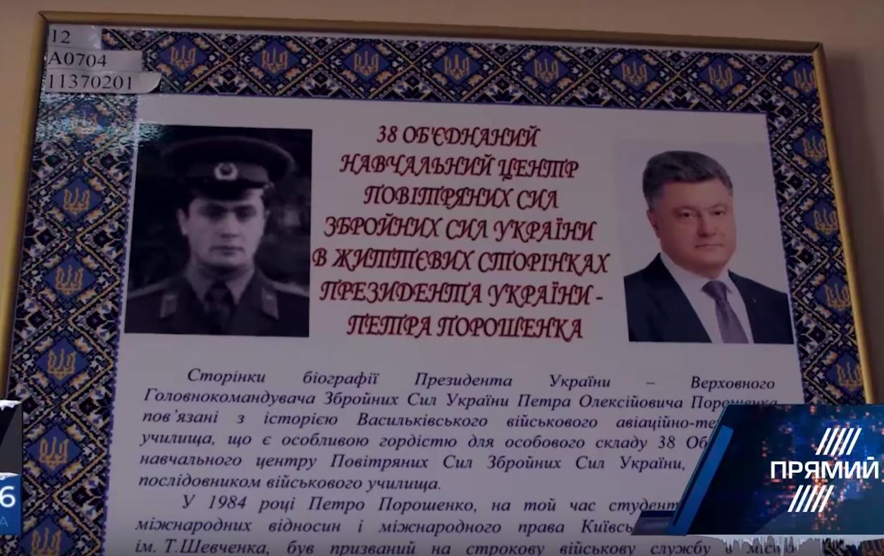 Фотография Петра Порошенко времен службы в армии (скриншот из фильма