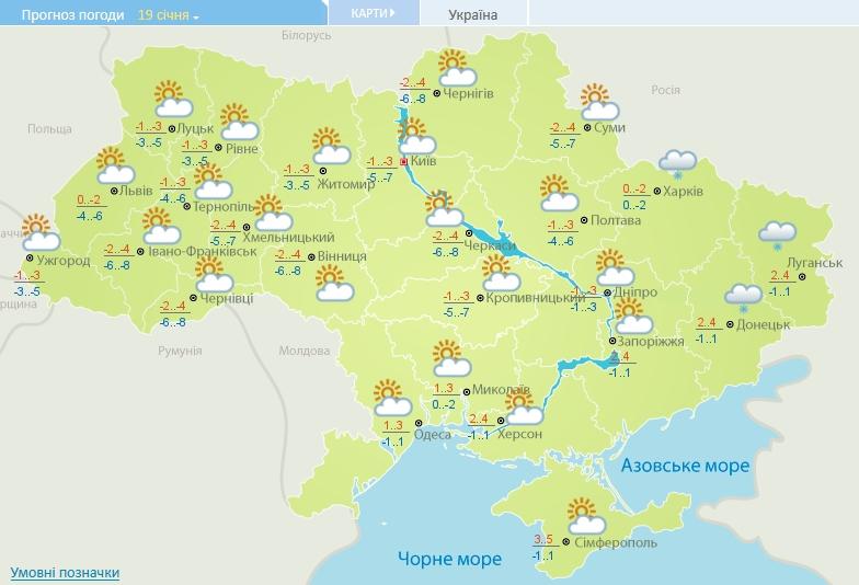 Крещение 2019: где купаться в Киеве и какой будет погода