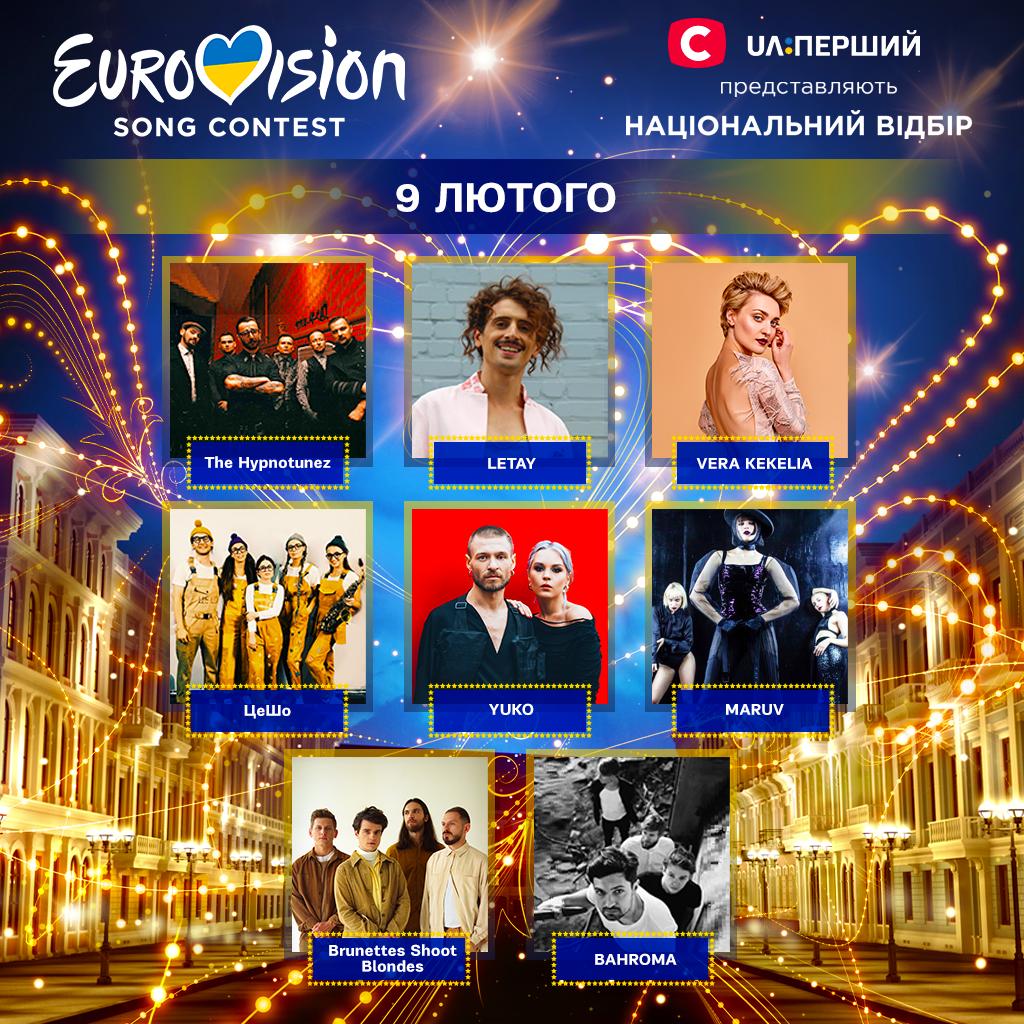 Евровидение-2019: известны результаты жеребьевки нацотбора