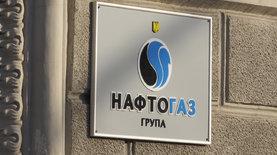 Набсовету Нафтогаза предложат остаться работать при условии диало…