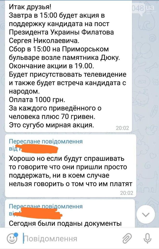 """""""Кандидат умер"""": в Одессе устроили фальшивый проплаченный митинг"""