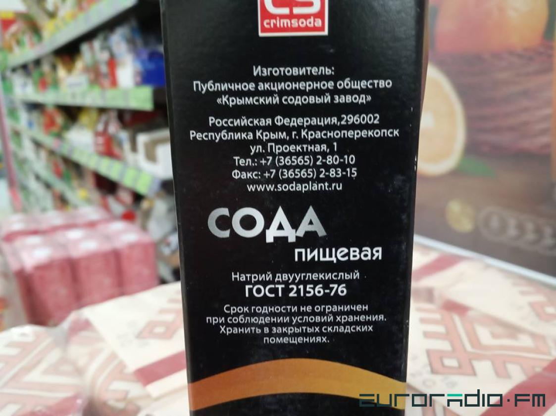 Беларусь торгует содой и вином из оккупированного Крыма: фото