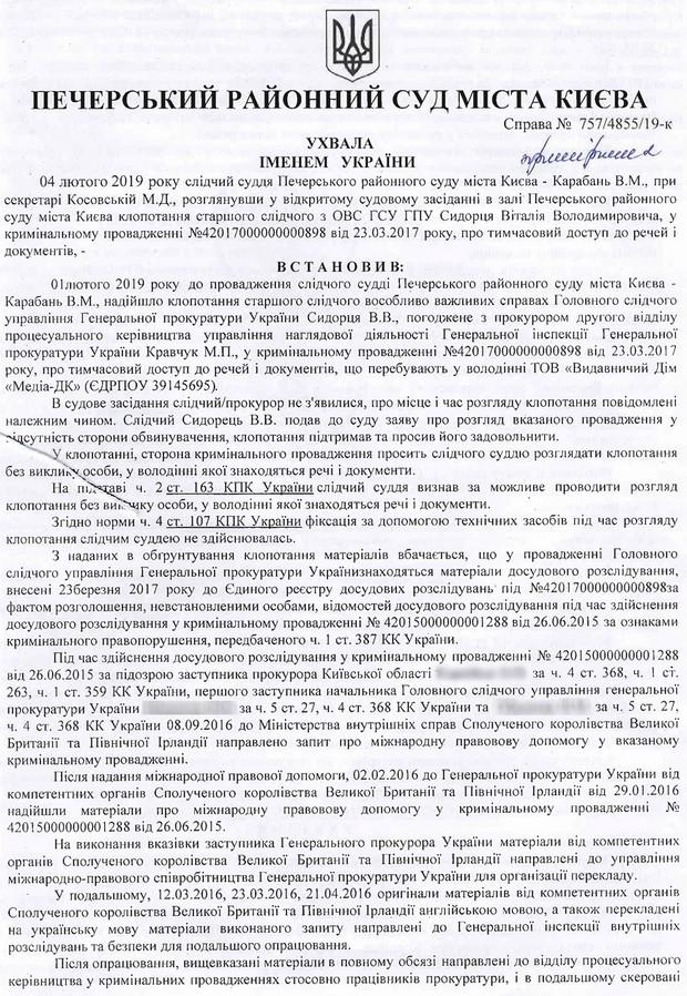 """ГПУ пришла к Новому времени по статье о """"бриллиантовом прокуроре"""""""