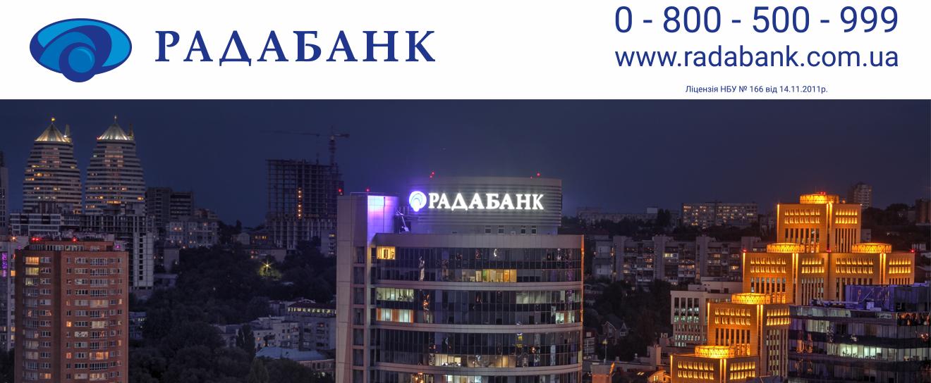 Глава Набсовета РАДАБАНК: Клиенты убедились в нашей надежности