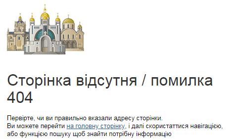Филарет - греко-католикам о литургии в Софии Киевской: Это опасно