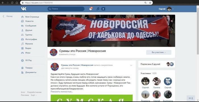 В Сумской области блокировали вмешательство РФ в выборы: видео