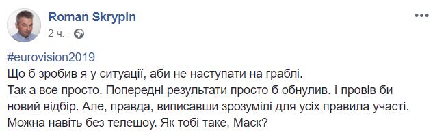 """""""Отправим Винника или Зиброва"""". Соцсети о MARUV и Евровидении"""