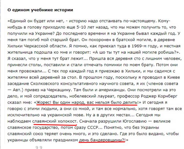 В России умер нобелевский лаурет и украинофоб Жорес Алферов