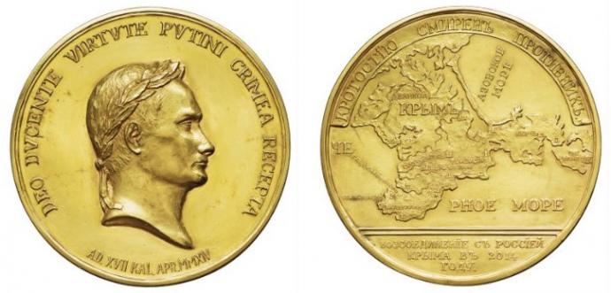 Экс-главарь боевиков Гиркин продает медаль за оккупацию Крыма