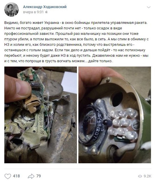 В Донбассе управляемыми ракетами уничтожили укрепления боевиков