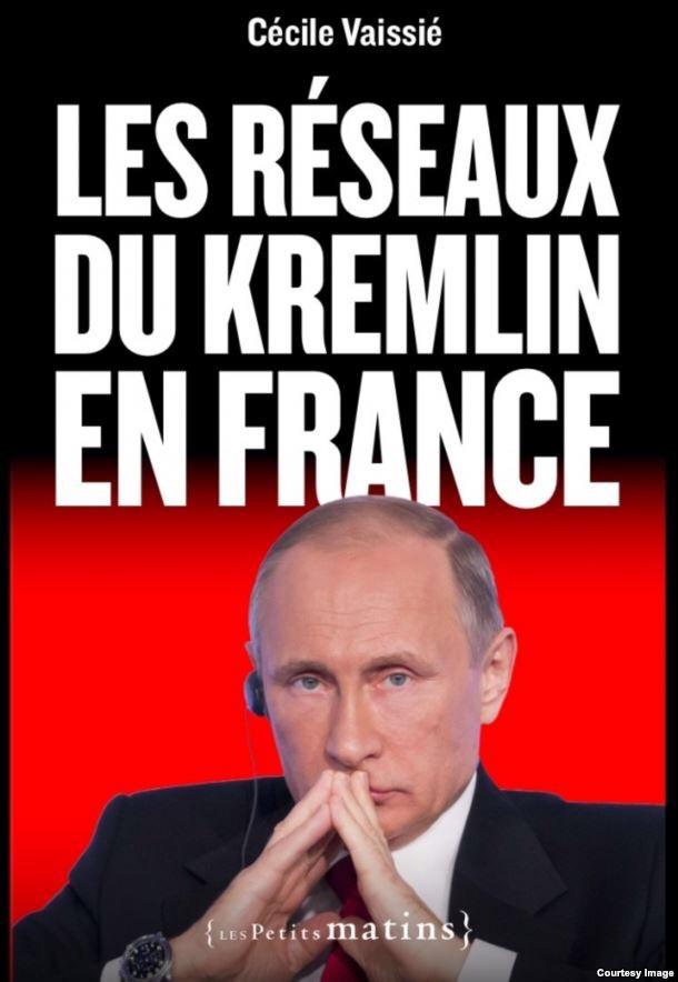 Сесиль Весье. Кремлевские сети во Франции