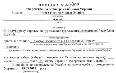 "Нападающий ""Шахтера"" Мораес получил гражданство Украины"