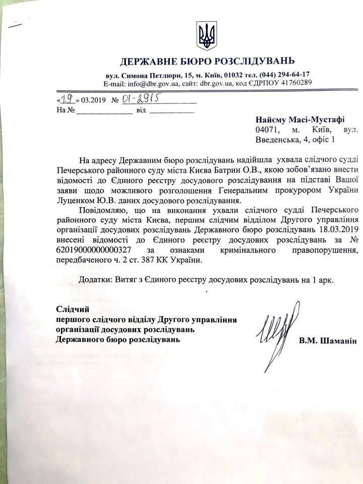 Против Луценко открыли дело о возможном разглашении по Гандзюк