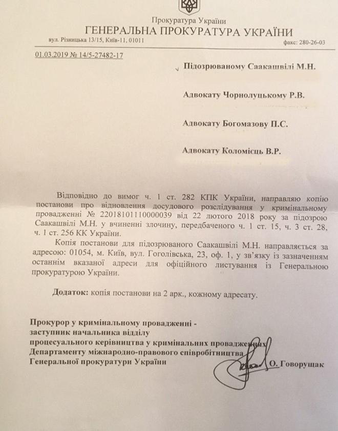 СБУ возобновила расследование против Саакашвили - адвокат