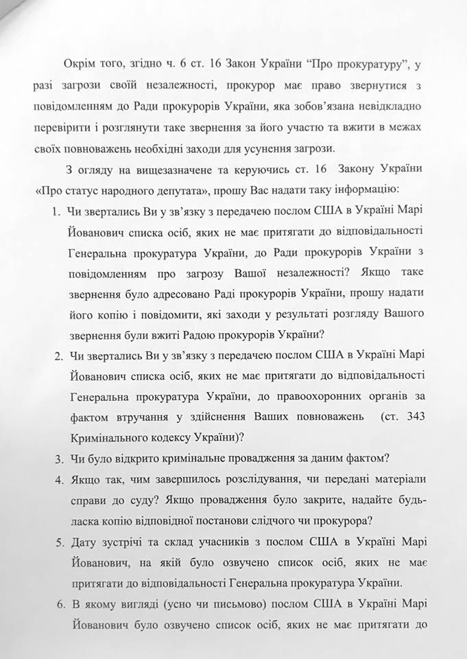 """Найем о """"списке Йованович"""": Луценко должен был инициировать дело"""