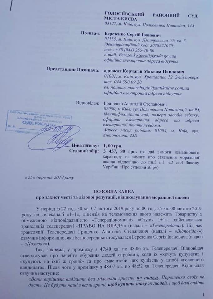 Депутат Березенко подал в суд на кандидата в президенты