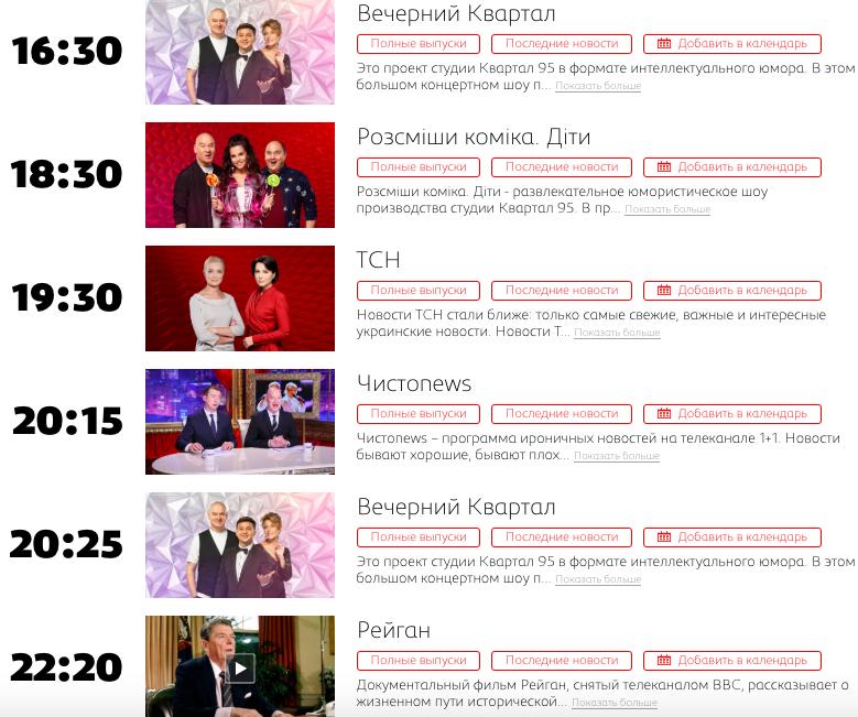 """Бенефис Зеленского на 1+1. Законно ли это в """"день тишины"""". Разбор"""