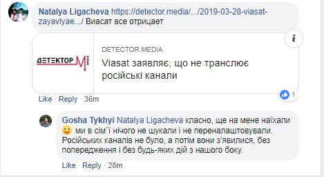 Скандал вокруг трансляции росТВ вУкраинском государстве: вVIASAT прояснили ситуацию