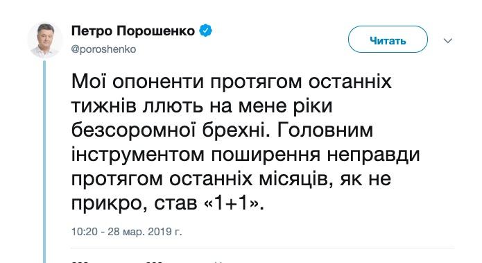 """""""Реванша на будет"""": Порошенко написал четыре твита о Коломойском"""