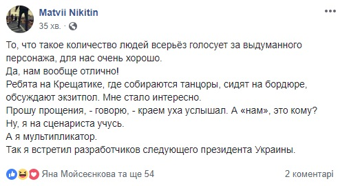 Зеленский и Порошенко во втором туре. 10 реакций из Facebook