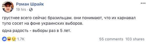 Ставки на спорт! Как Facebook жжет о дебатах Порошенко-Зеленский