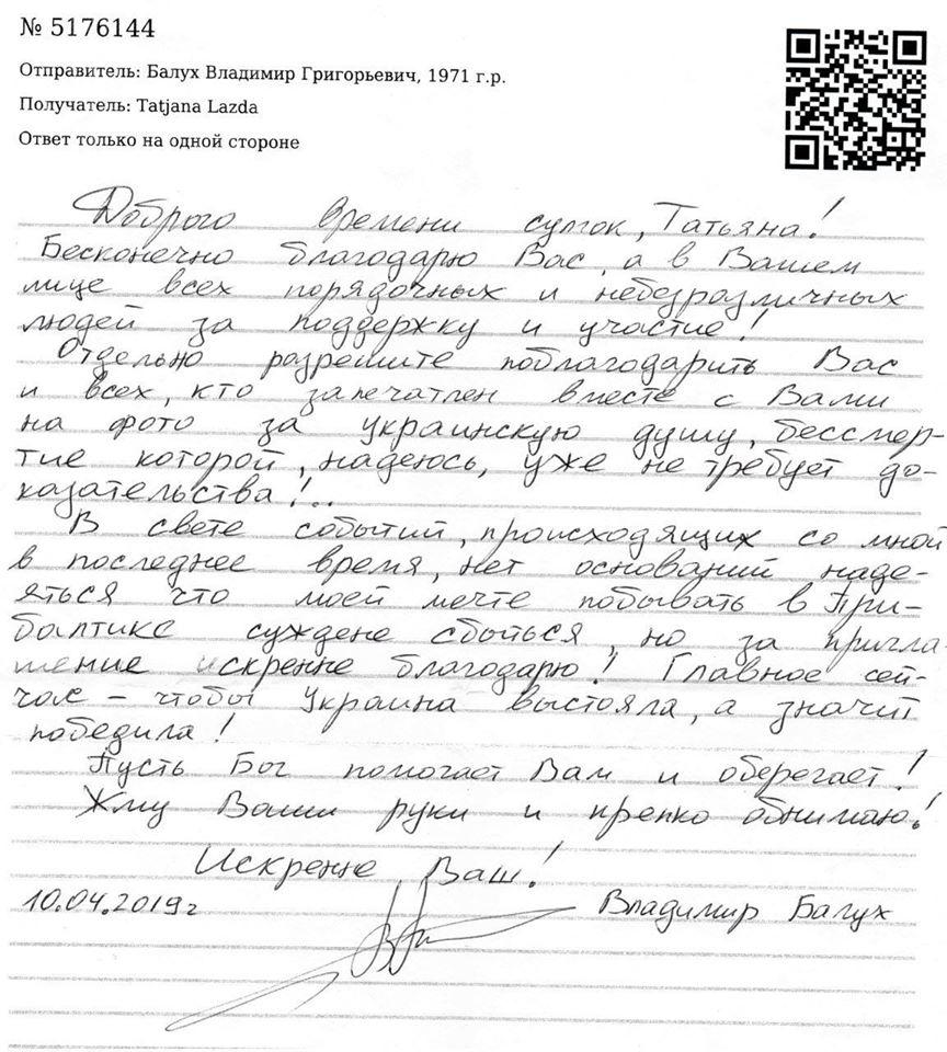 """""""Главное, чтобы Украина выстояла"""". Балух написал письмо: фото"""