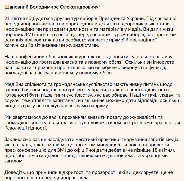 Медиа призывают Зеленского дать пресс-конференцию: обращение