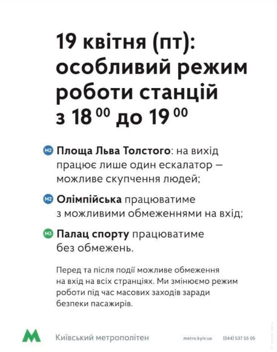 В Киеве могут ограничить вход и выход из метро из-за дебатов