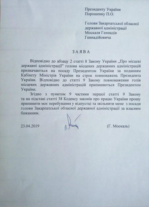 Москаль уходит в отставку: фото заявления