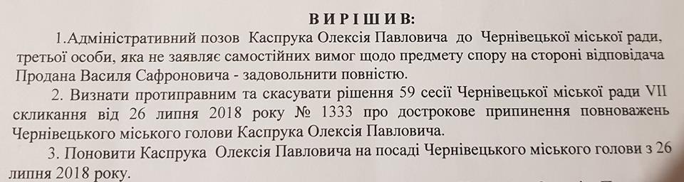 Бывший мэр Черновцов вернул должность через суд