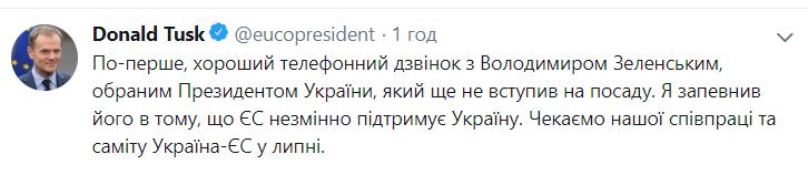 Туск поговорил по телефону с Порошенко и Зеленским