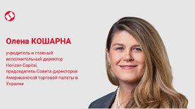 В Украины есть все: мозги, руки и земля. Где же инвесторы