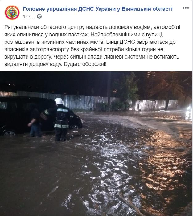 """""""Винница стала Венецией"""". Последствия непогоды: фото, видео"""