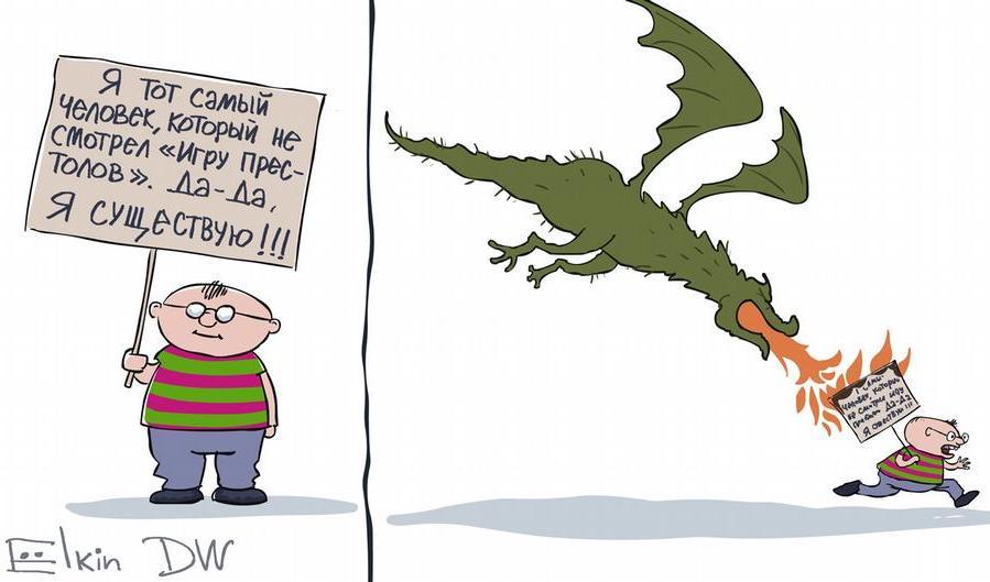 """Не смотрел """"Игру престолов"""" - берегись дракона: карикатура DW"""