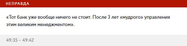 Альтернативная реальность Коломойского. Фактчек интервью Бигусу