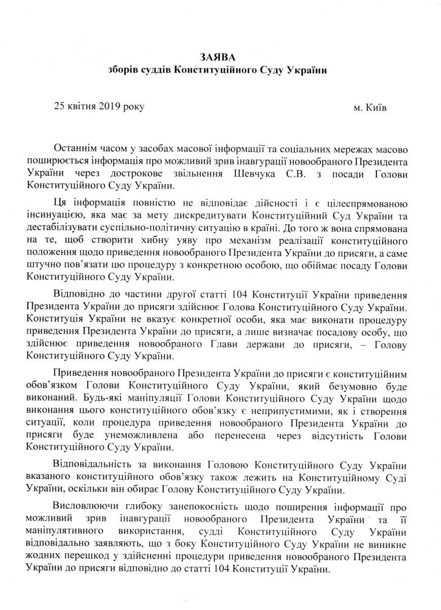 Возможность срыва инаугурации Зеленского: КСУ объяснил ситуацию