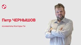 Пиар и жизнь. «Три кита» репутации бизнес-лидера: Петр Чернышов. …