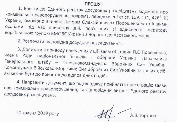 Портнов взялся за Порошенко: подал заявление в ГБР - фото