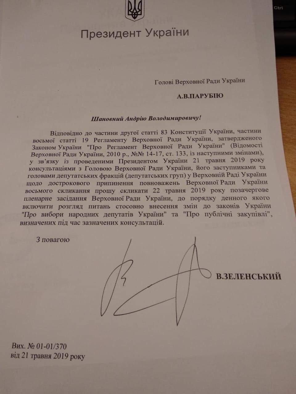 Зеленский просит Парубия созвать внеочередное заседание Рады